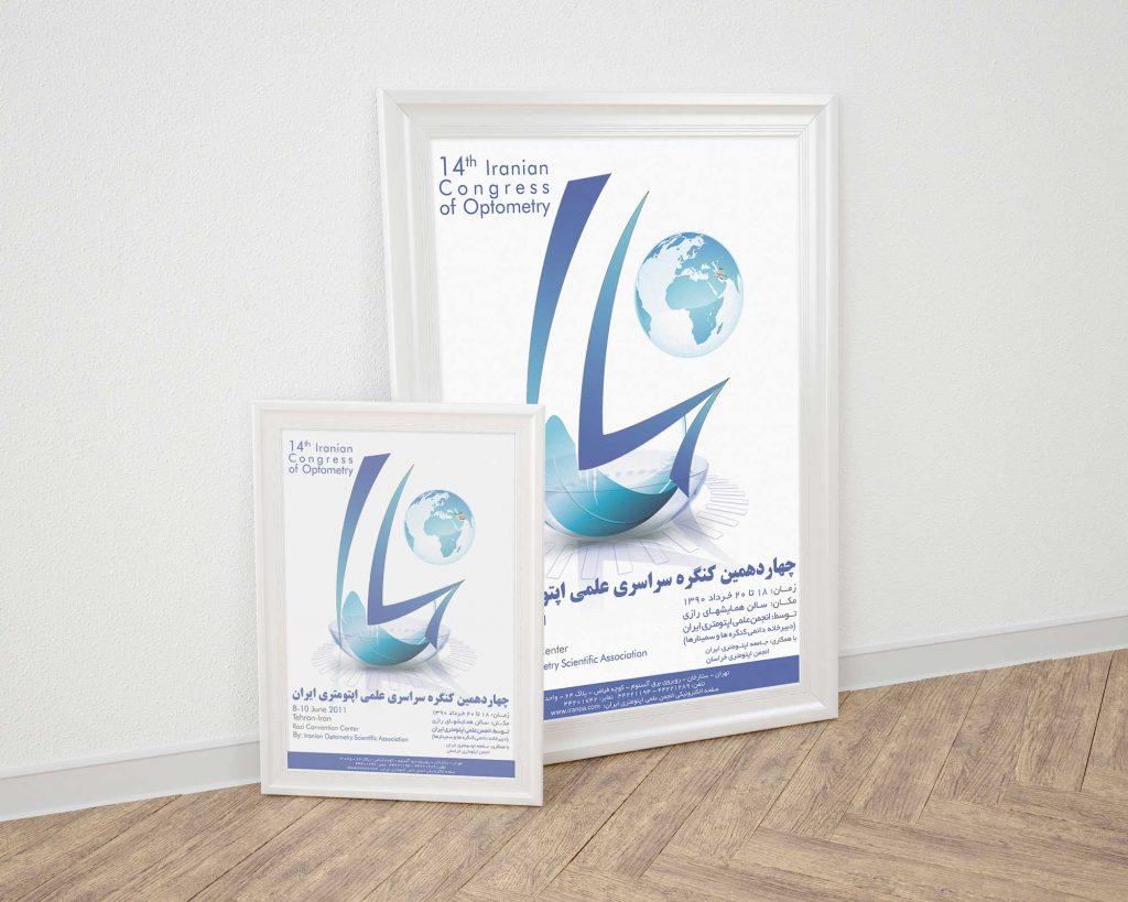 پوستر چهاردهمین کنگره سراسری علمی اپتومتری ایران