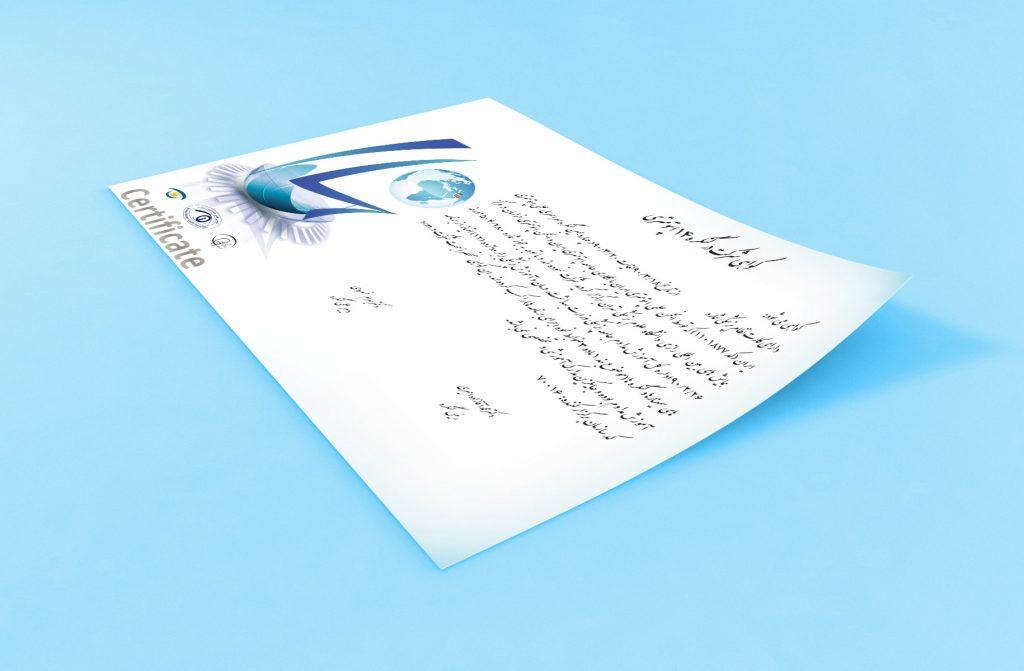 گواهینامه چهاردهمین کنگره سراسری علمی اپتومتری ایران