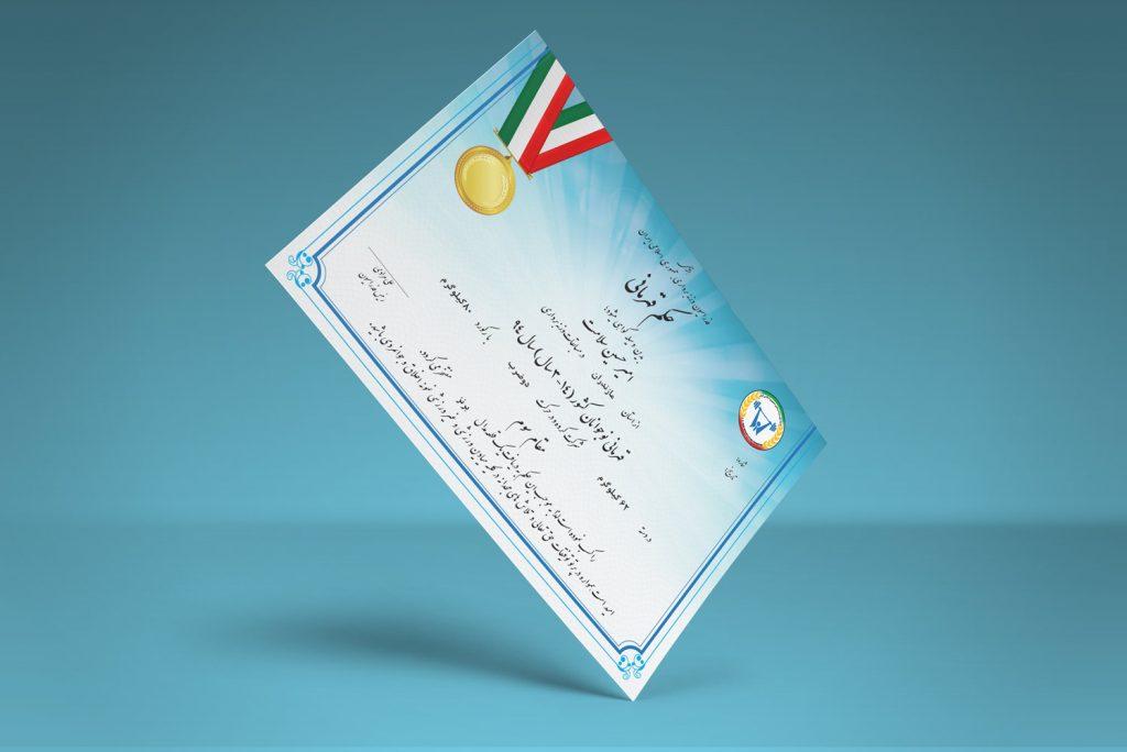 حکم قهرمانی فدراسیون وزنه برداری جمهوری اسلامی ایران