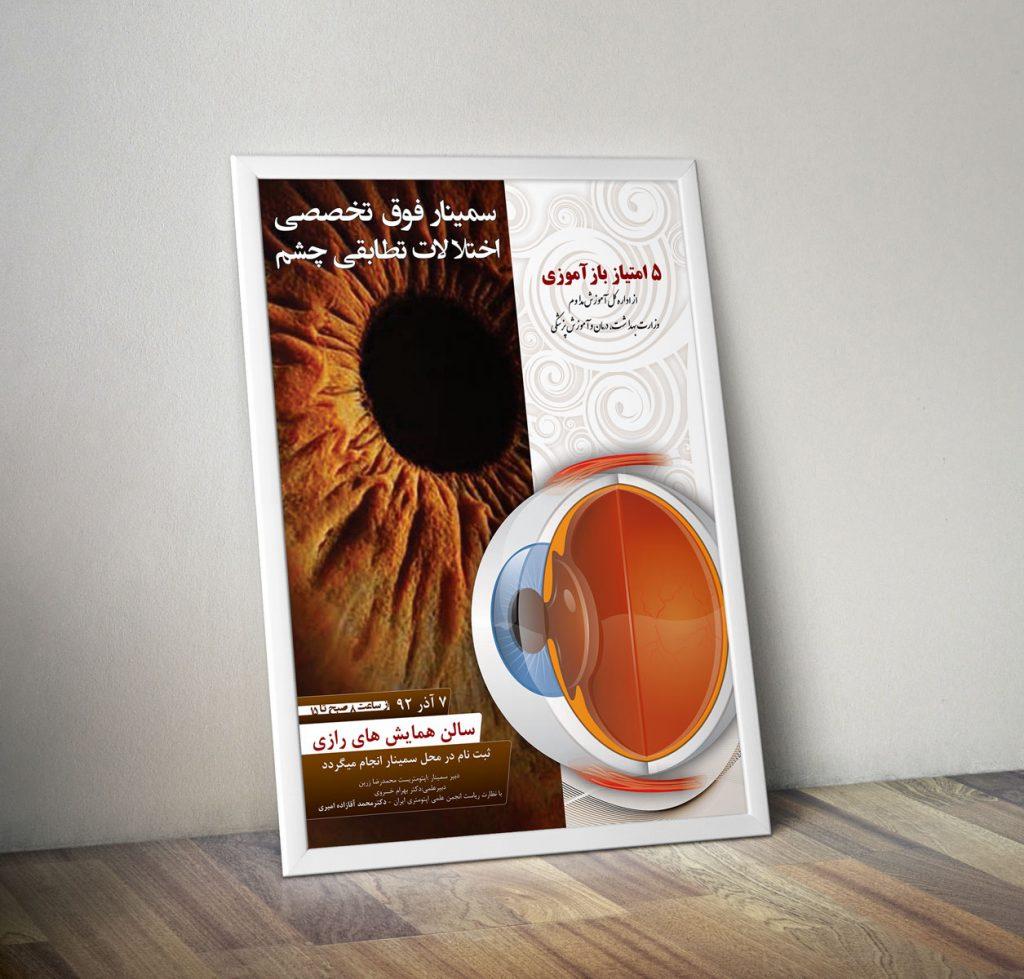 طراحی پوستر سمینار فوق تخصصی اختلالات تطابقی چشم