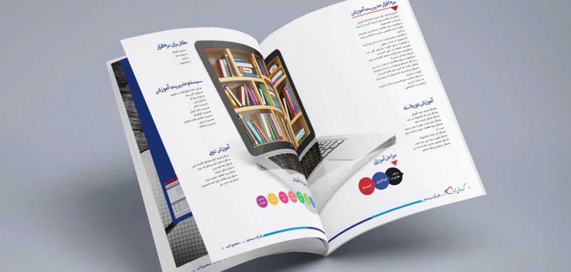 طراحی و چاپ کاتالوگ گروه فن آوا