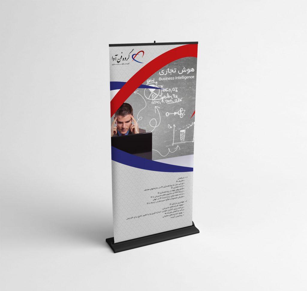 طراحی و چاپ استند و رول آپ هوش تجاری برای گروه فن آوا