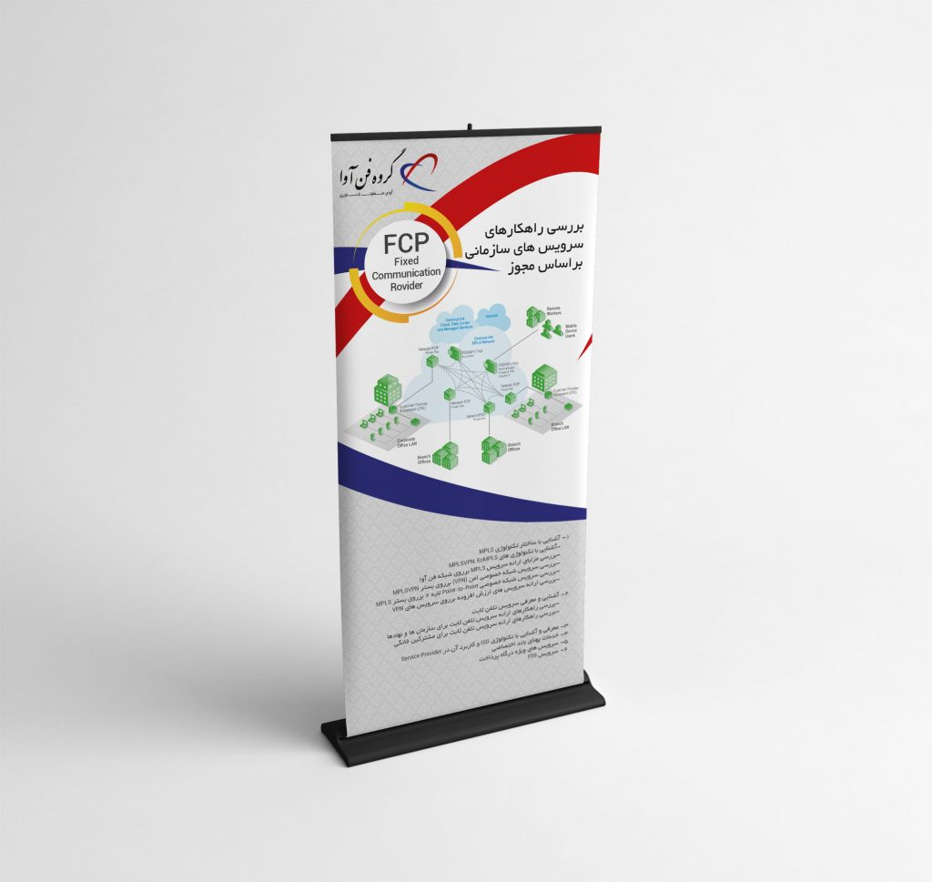 طراحی و چاپ استند و رول آپ fcp برای گروه فن آوا