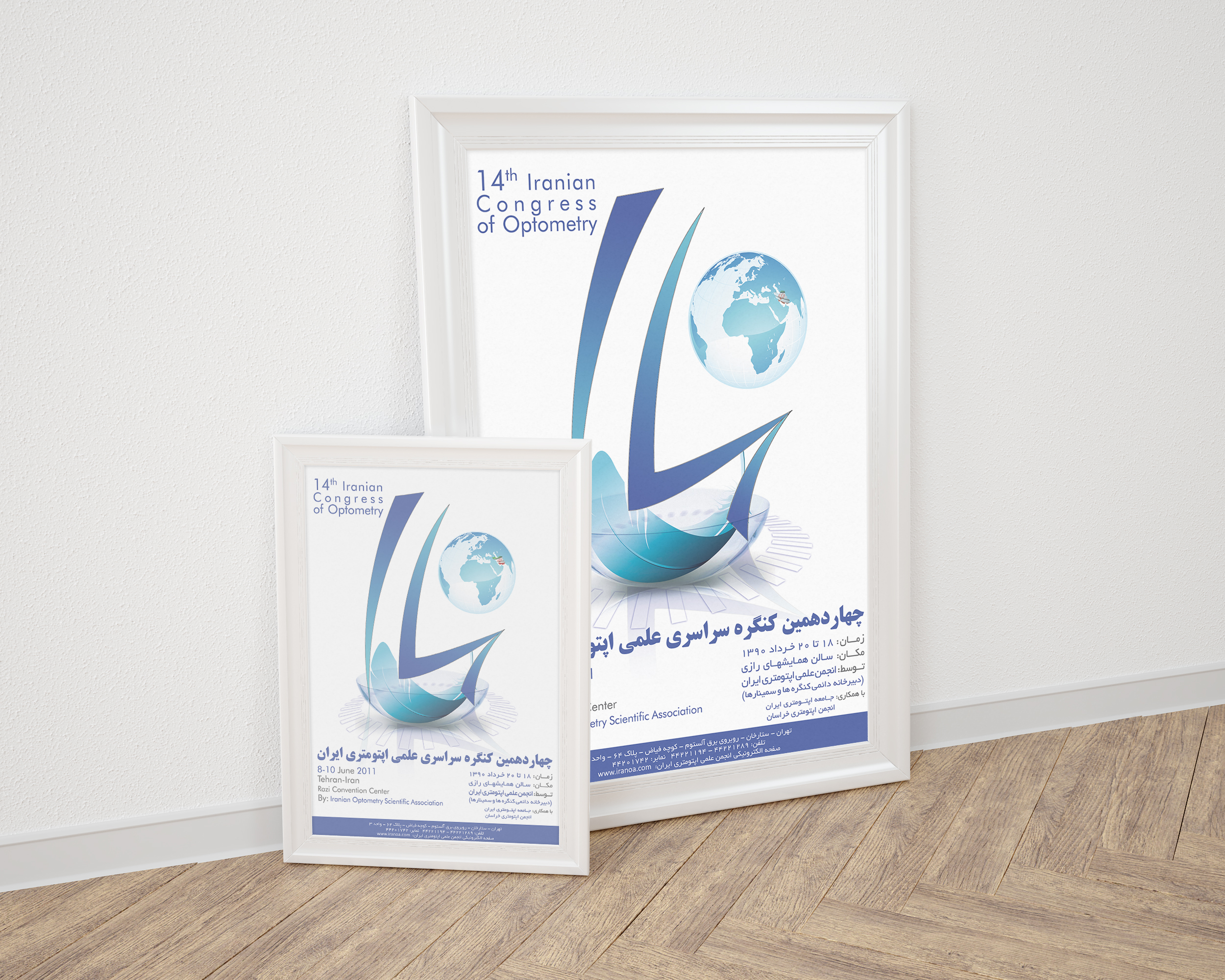 انجمن علمی اپتومتری ایران